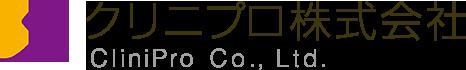 クリニプロ株式会社